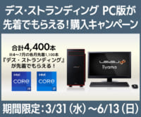デス・ストランディング PC版が先着でもらえる!購入キャンペーン 2021/6/13(日)迄のイメージ画像