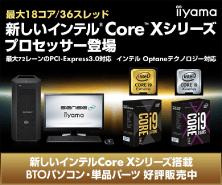 インテル Core X シリーズ