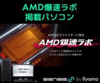 AMDがクリエイターに送る AMD爆速ラボ掲載パソコン発売中!のイメージ画像