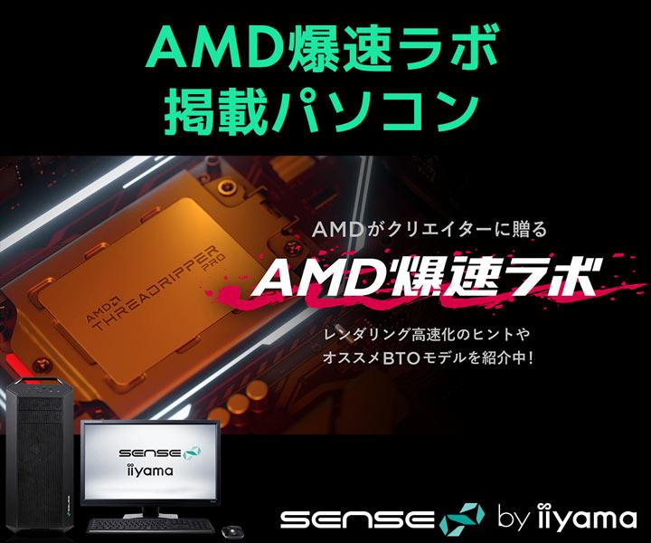 AMD爆速ラボ