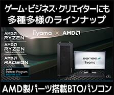 AMD シリーズ 価格・性能・発売情報
