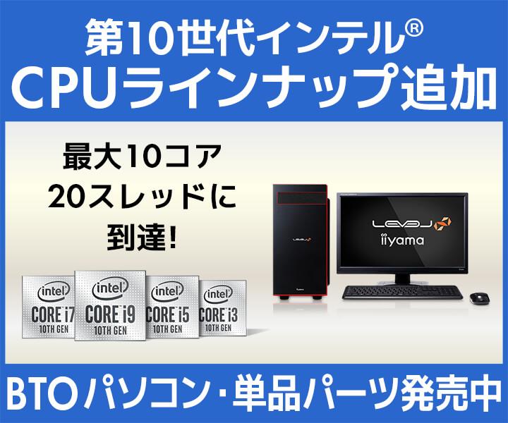 第10世代インテル® Core™ プロセッサー | 価格・性能・比較