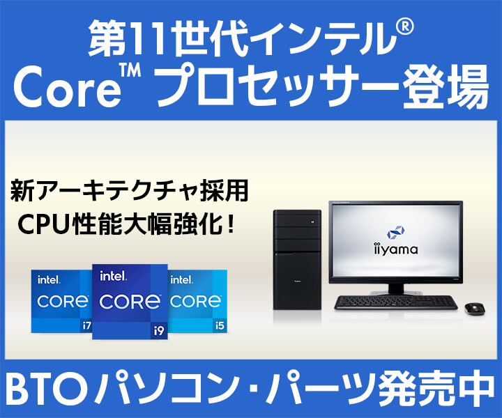 第11世代インテル® Core™ プロセッサー | 価格・性能・比較