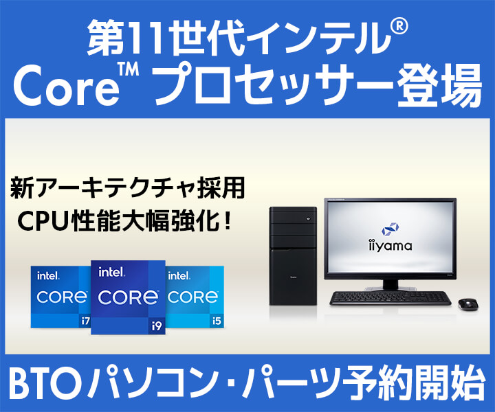 第11世代Intel Coreプロセッサ搭載パソコン