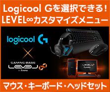 Logicool G ゲーミングデバイス× LEVEL∞ゲーミングPC