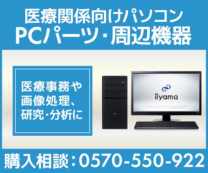 医療関係向けパソコン・PCパーツ・周辺機器