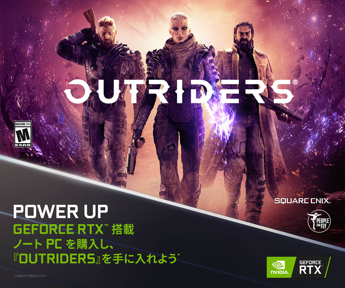 OUTRIDERS®バンドルキャンペーン