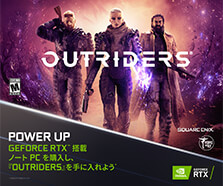 NVIDIA® Outridersバンドルキャンペーン