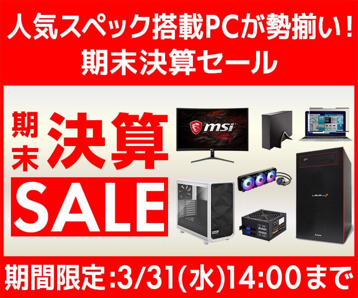 パソコン工房「期末決算セール」ゲーミングPC・BTOパソコンがセール中:3月31日まで