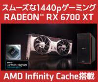スムーズな1440pゲーミングを実現するAMD RADEON RX 6700 XT搭載ゲーミングPC発売!のイメージ画像