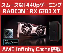 AMD Radeon RX 6700 XT | 価格・性能・比較
