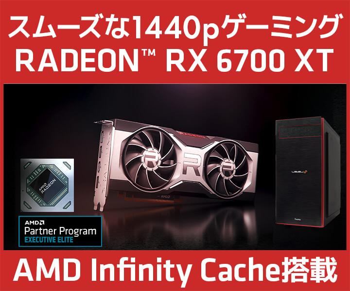 AMD Radeon  RX 6700 XT  |価格・性能・比較