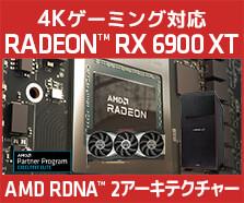 AMD Radeon RX 6900 XT | 価格・性能・比較
