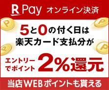 5と0の付く日は楽天ペイ利用時の楽天カード支払分がポイント2%還元!