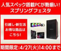 人気スペック搭載PCが勢揃い!新生活応援『スプリングフェスタ』開催!2021年4月27日(火)14時までのイメージ画像