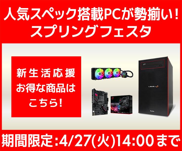 パソコン工房「スプリングフェスタ」ゲーミングPC・BTOパソコンがセール中:4月27日まで