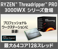 Ryzen Threadripper PRO 3000WX シリーズ プロセッサー | 価格・性能・比較