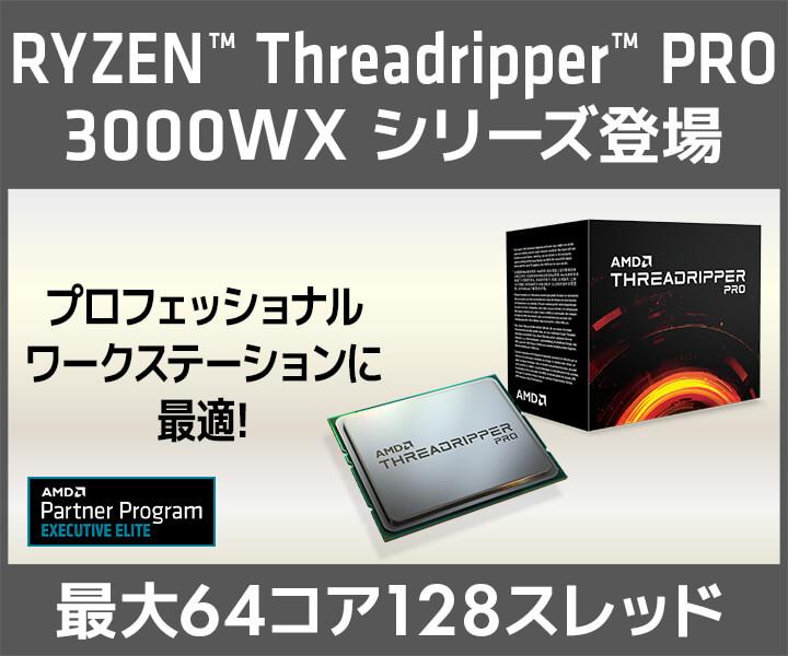 Ryzen Threadripper PRO 3000WX シリーズ プロセッサー 価格・性能・発売情報