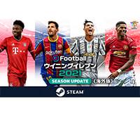 eFootball ウイニングイレブン2021 Season Update