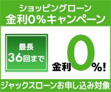 0%金利キャンペーン