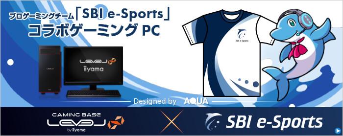 SBI eスポーツコラボゲーミングPC