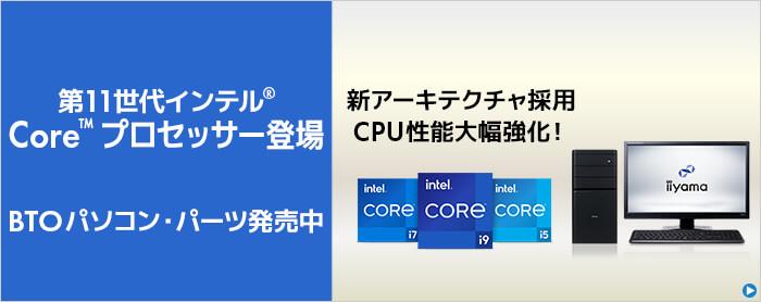 第11世代インテル Core プロセッサー | 価格・性能・比較