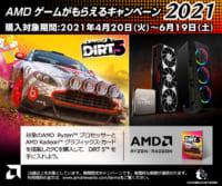 AMDゲームがもらえるキャンペーン2021 購入対象期間:2021年4月20日(火)~2021年6月19日(土)までのイメージ画像