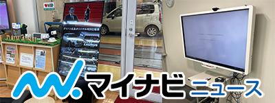 スピード感のあるサービス提供で、より強く地域と結びつくダイハツ広島販売(マイナビニュース)