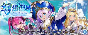 幻想神域 -Another Fate- 推奨スペックパソコン