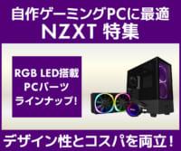 自作PCパーツ・周辺機器 NZXT 特集!高性能なゲーミングPC構築を可能にする NZXT製商品をご紹介!のイメージ画像