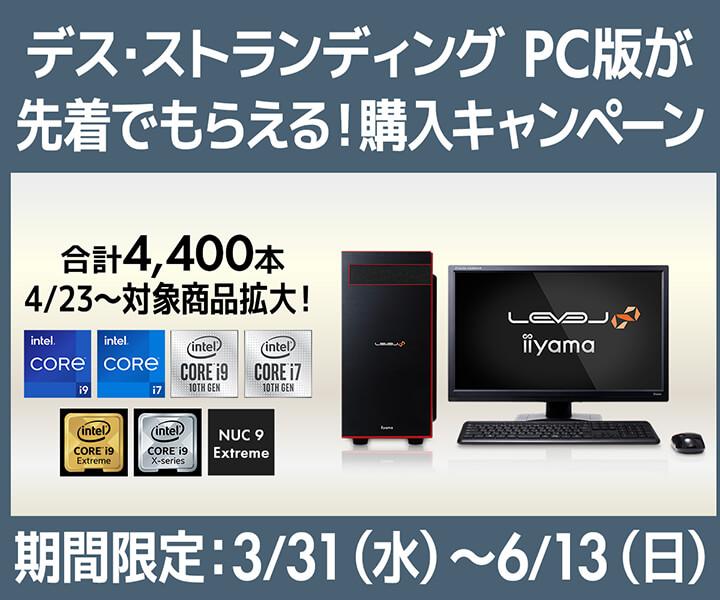デス・ストランディング PC版が先着でもらえる!購入キャンペーン
