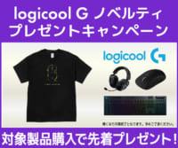 logicool G ノベルティプレゼントキャンペーン!対象製品購入で先着プレゼント!のイメージ画像
