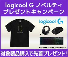 logicool G ノベルティプレゼントキャンペーン