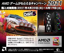 AMDゲームがもらえるキャンペーン2021