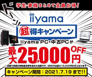 iiyama PC 超得割キャンペーン 実施中