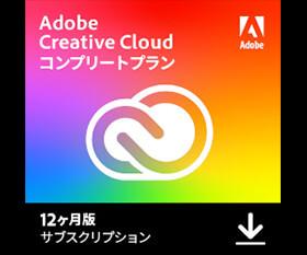 Adobeソフトウェア