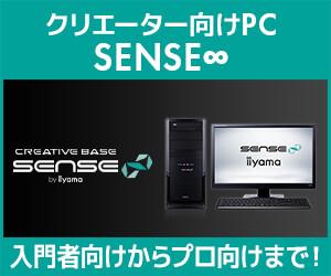 クリエイター向け パソコン SENSE∞