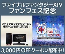 FF14 デジタルファンフェス記念WEBクーポンコード