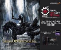 ファイナルファンタジーXIV デジタルファンフェスティバル 2021 開催記念!3,000円OFFクーポンを配布中!のイメージ画像