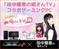 田中理恵の姐さんTV コラボゲーミングPC 発売!ハイクオリティーなゲームプレイやストリーミング環境を実現!のイメージ画像