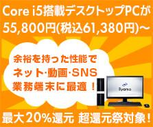 Core i5搭載デスクトップパソコン