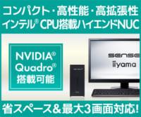 SENSE∞/SOLUTION∞より、コンパクト クリエイター/ビジネスパソコン Quadro搭載 ハイエンドNUC発売開始!のイメージ画像
