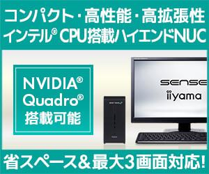 インテル CPU搭載ハイエンドNUC
