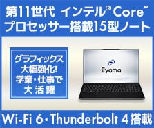 第11世代 インテル Core プロセッサー搭載15型コンパクトノート