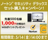 ノートン(TM) セキュリティ デラックスセット購入キャンペーン 2021/5/14(金)14時迄のイメージ画像