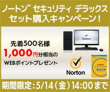ノートン™ セキュリティ デラックスセット購入キャンペーン