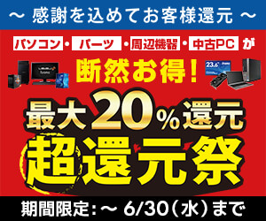 「最大20%還元 超還元祭」実施中!