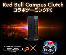 Red Bull Campus Clutch コラボゲーミングPC