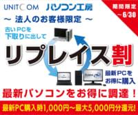 法人のお客様限定!古いPCを下取りにだして最新PCをお得に購入できる『リプレイス割』スタート! 2021/6/30(水)迄のイメージ画像