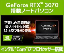 GeForce RTX 3070 搭載ノートパソコン